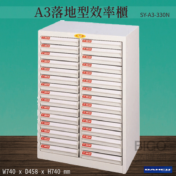 【台灣製造-大富】SY-A3-330N A3落地型效率櫃 收納櫃 置物櫃 文件櫃 公文櫃 直立櫃 辦公收納