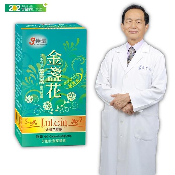 金盞花葉黃素複方膠囊 60顆/罐