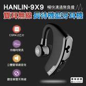 免運 HANLIN-9X9 雙耳無線 長待機藍芽耳機 台灣公司貨