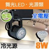 【有燈氏】舞光LED LED 軌道投射燈 黑 附MR16 8W高顯色投射燈 含全電壓驅動器【LED-24001-8W】