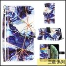 【萌萌噠】三星 Galaxy S21+ S21 Ultra 勁爆新款 時尚撞色拼接大理石側翻皮套 支架插卡 軟殼 皮套