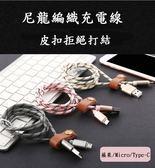 Earldom iPhone / Micro / Type-C 皮扣 尼龍編織 USB2.0 充電數據線