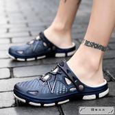 夏季新款包頭涼鞋拖鞋男洞洞鞋男士外穿沙灘鞋防滑懶人涼拖鞋