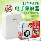 日本未來VAPE嬰兒童電子驅蚊器替換裝芯...