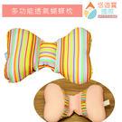 【悠遊寶國際--MIT手作的溫暖】多功能透氣蝴蝶枕(條紋七彩--背面粉)