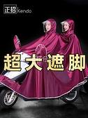 雨衣 正招電動摩托車雨衣單人雙人男士女款加大加厚電瓶車騎行專用雨披 3c公社