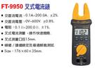 泰菱電子◆叉式電流表叉式鉤錶叉式交直流免勾式電流錶 路昌Lutron FT-9950 TECPEL