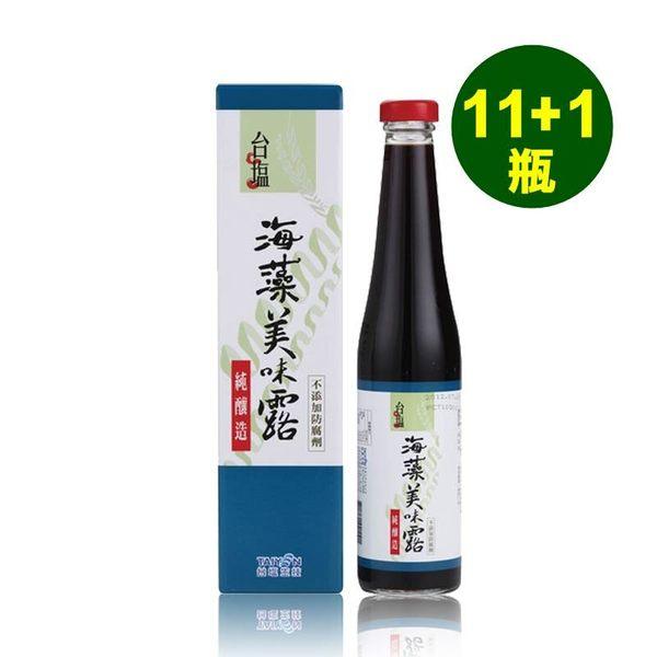 【台塩】海藻美味露(藻醬油) 11瓶;加送1瓶 ~ 沾拌料理 美味關鍵