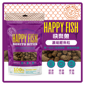 【力奇】Happy Fish 快樂魚 濃縮鰹魚粒 2.5oz【就是簡單、營養無負擔!】 可超取 (D002I02)