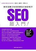 SEO超入門 教你免費又有效的網站行銷好點子
