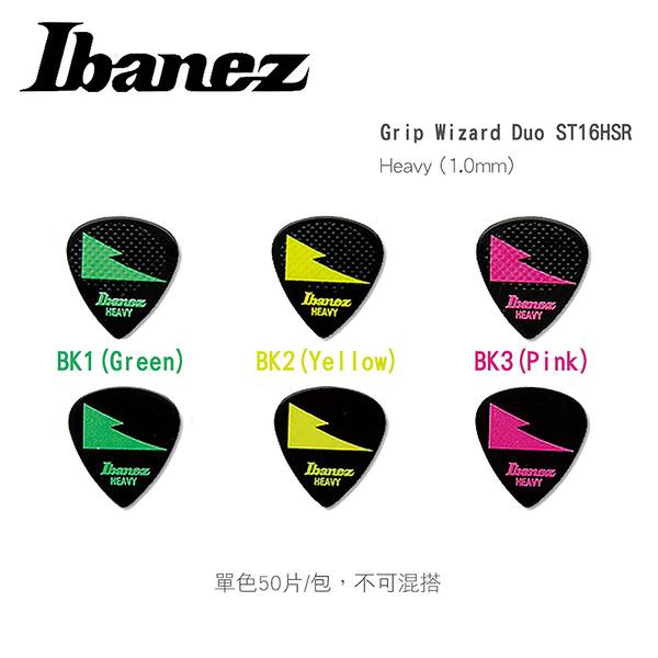 ★Ibanez★Grip Wizard Duo ST16HSR 1.0mm 防滑彈片(50片裝)
