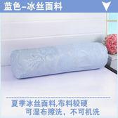 冰絲糖果抱枕 涼席圓柱枕頭 夏天沙發靠墊 夏季辦公室靠枕 面料硬 js1759『科炫3C』