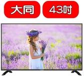 大同【TA-V4300A】(含運無安裝)43吋電視 優質家電