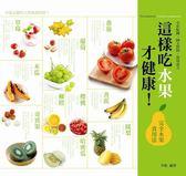 (二手書)這樣吃水果才健康!完全水果食用法