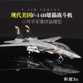 小號手拼裝軍事飛機模型1/72美國F14B格魯門雄貓多用途艦載戰斗機 js8211『科炫3C』