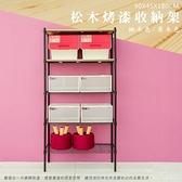 【dayneeds】松木90x45x180公分五層烤黑原木板收納層架
