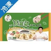 標太郎高麗菜手工水餃700G/包【愛買冷凍】