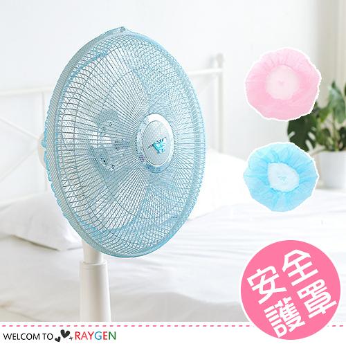 寶寶安全保護網/電風扇/防塵罩/風扇罩【不挑色】