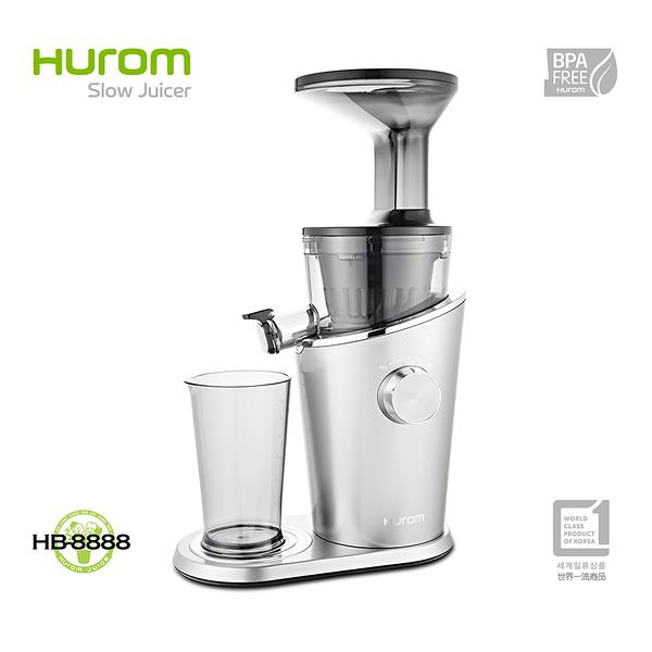 【媽媽嚴選】HUROM 慢磨蔬果機 HB-8888 韓國原裝 料理機 果汁機 攪拌機 榨汁機 冰淇淋機 研磨機 廚房