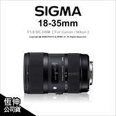SIGMA 18-35mm F1.8 DC HSM FOR Canon/Nikon 恆伸公司貨 恆定大光圈變焦鏡 ★24期0利率免運費★薪創