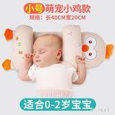 兒童枕頭 枕頭0-1歲新生兒喬麥定型枕防偏頭寶寶兒童1-3歲純棉四季通用 CP4934【甜心小妮童裝】