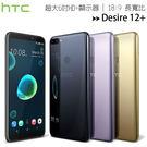 HTC Desire 12+ (Desire 12 Plus) 6吋雙主鏡頭手機