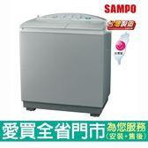 (全新福利品)SAMPO聲寶9KG雙槽半自動洗衣機ES-900T含配送到府+標準安裝裝【愛買】