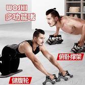 健腹輪腹肌輪男女健身器材家用