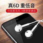6s蘋果入耳式耳機oppor9s魅族三星vivox9通用iphone線x6華為 LI2006『時尚玩家』