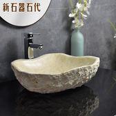 檯上盆 洗手池石頭小號異形現代北歐台上盆小尺寸美式衛浴石材天然洗臉盆 MKS小宅女