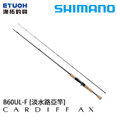 漁拓釣具 SHIMANO 21 CARDIFF AX B60UL-F [鱒魚竿]