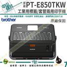 Brother PT-E850TKW 工...