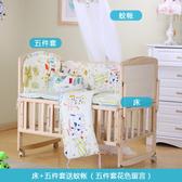 嬰兒床 實木無漆搖籃床多功能兒童床搖床BB床寶寶床拼接床 新年特惠