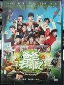 影音專賣店-P07-267-正版DVD-華語【爸爸去哪兒】-林志穎 小小志