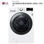 【南紡購物中心】LG 18公斤 智慧遠控滾筒洗衣機(蒸洗脫烘) WD-S18VBD