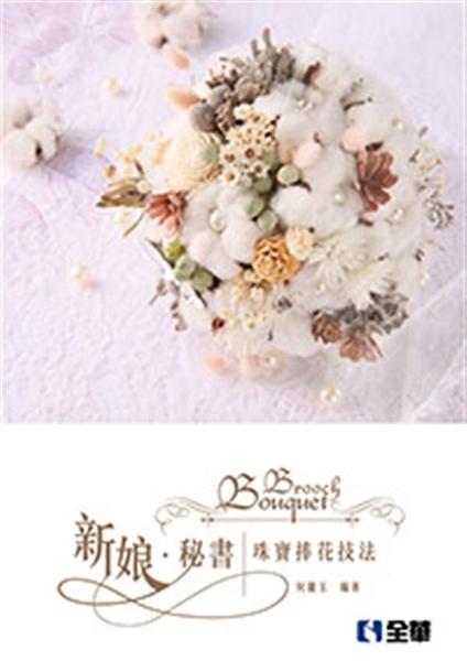 (二手書)新娘秘書:珠寶捧花技法