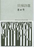 (二手書)貝嶺詩選 Bei Ling Selected Poems