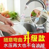 升級款 水龍頭防濺頭過濾節水花灑 旋轉自來水過濾器省水器     檸檬衣舍