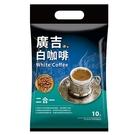 廣吉白咖啡二合一250G【愛買】...