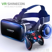 VR眼鏡 千幻魔鏡vr眼鏡手機專用3d眼鏡∨r體感游戲一體機rv4d虛擬現立體感 MKS生活主義