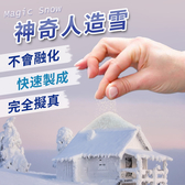 金德恩魔法雪花100g 盒輕鬆布置雪景人造雪