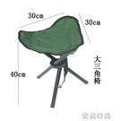 戶外方便攜帶折疊 三角椅 旅游椅 排隊椅 露營休閒椅椅子 『蜜桃時尚』