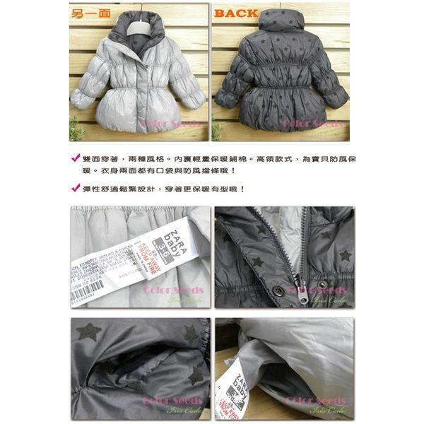 老闆不賣了!出清現貨!外套 高領外套 雙面穿鋪棉外套 保暖外套 女童寶寶時尚星星
