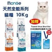 買就送日本空氣淨化隨身卡*WANG*義大利Monge瑪恩吉 天然全能系列10kg·幼貓|成貓|結紮貓·貓糧