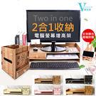 電腦螢幕增高架(D款) 桌上收納盒 螢幕...