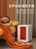 暖風機keheal科西取暖器家用節能省電速熱碳纖維暖風機浴室電暖氣客廳220vJD特賣