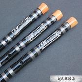 演奏苦竹笛子成人初學學生零基礎入門F女古風橫笛專業樂器兒童G調-全館免運