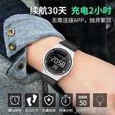 手錶手錶男士電子手錶初高中學生潮流時尚夜光防水運動簡約智慧橡樹 快速出貨