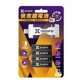 Oxopo快充鋰電3號4入