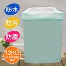 【洗衣機防塵套】生活大師 防水 全罩式 衛浴設備 保護套 S-9198 [百貨通]